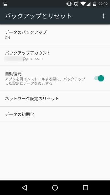 Android 6.0新機能の自動バックアップグーグルドライブ