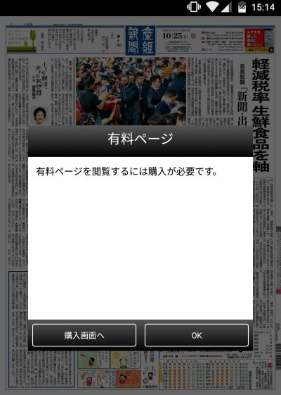 産経新聞アプリ無料 Nexus5