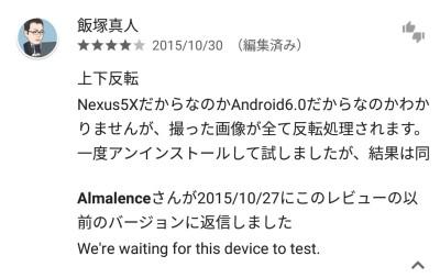 Nexus5Xカメラ写真上下反転 A Better Cameraレビュー