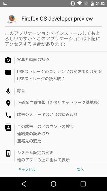 Firefox OSのインストールに必要な権限