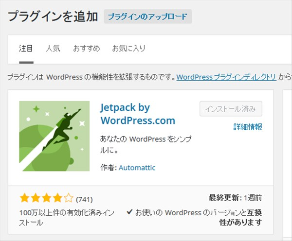 Jetpack by WordPress.comプラグイン
