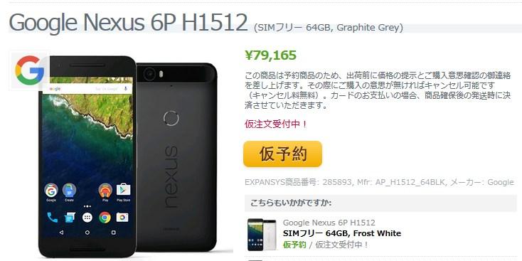 Nexus6PのExpansys価格