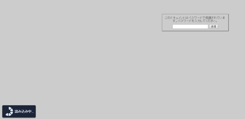 Googleクロームでパスワード保護されたPDFを解除