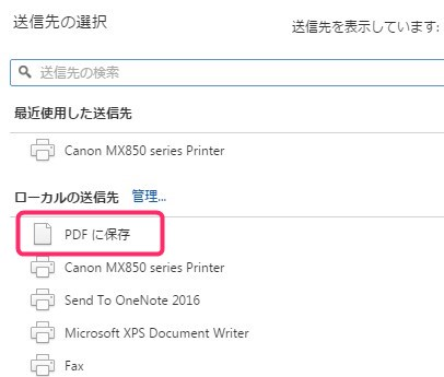 Googleクロームの印刷機能でパスワード保護されたPDFを解除する