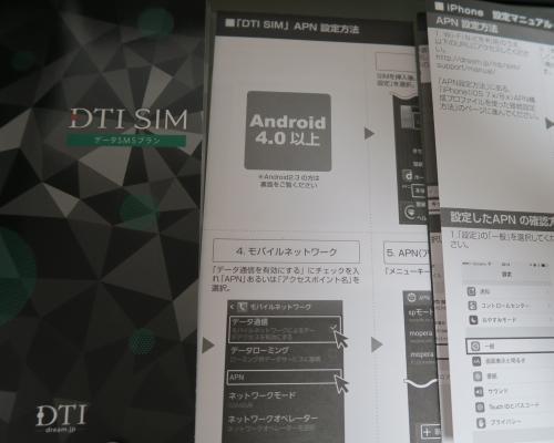 DTI SIMパッケージ