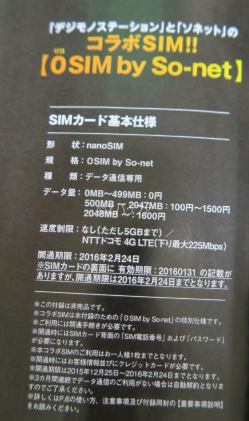 デジモノステーションとSo-netの0円SIMの基本仕様