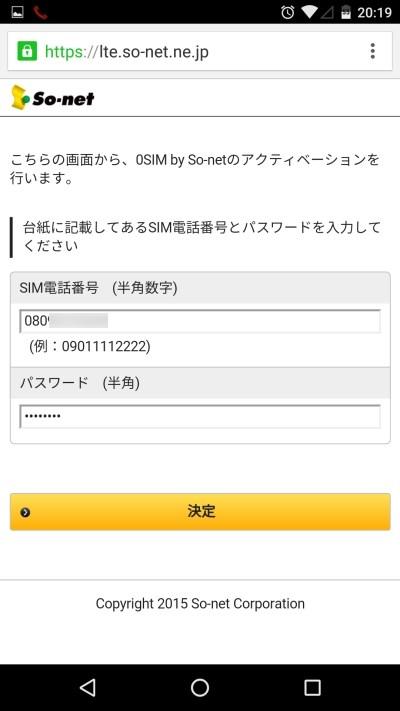 So-net0円SIM開通手続き2