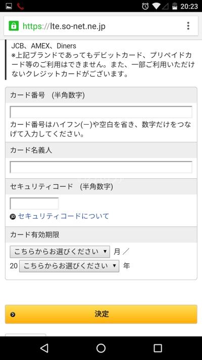 So-net0円SIM開通手続き4