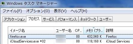 Firefox64bit動作状況