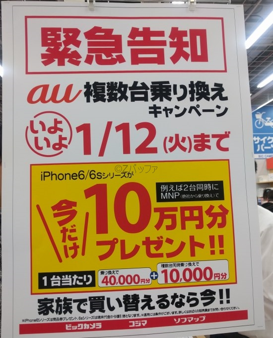 iPhone一括0円終了、キャッシュバック減額