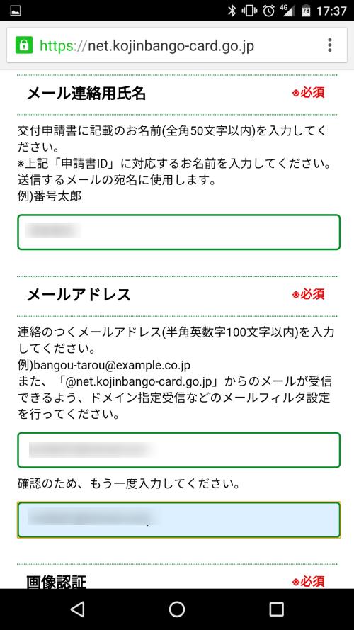 マイナンバーカードのネット申請4