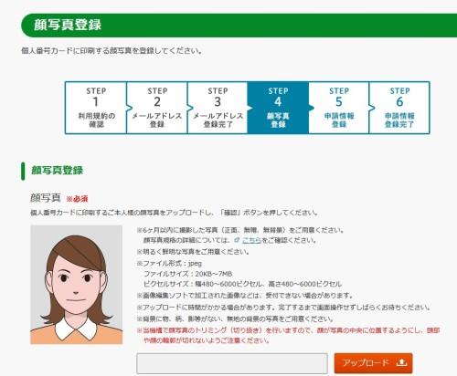 マイナンバーカードのネット申請顔写真アップ