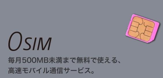 0SIM nuroモバイル