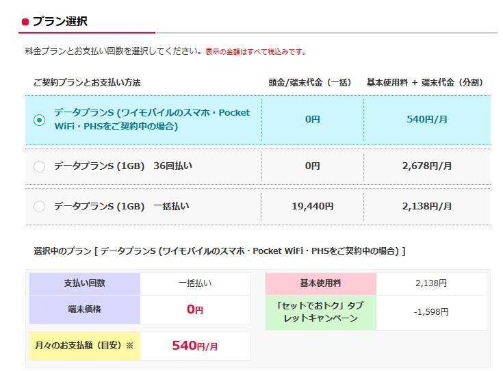 SIMフリーモバイルwifiルーター一括0円