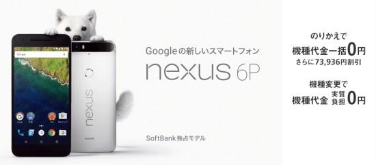 Nexus6Pが一括0円
