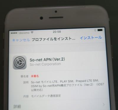 NTTドコモiPhoneに格安SIMプロファイル設定