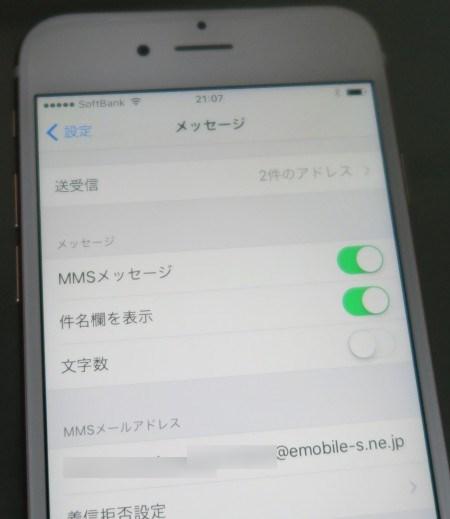 iPhoneでワイモバイルのメールを受信するための設定