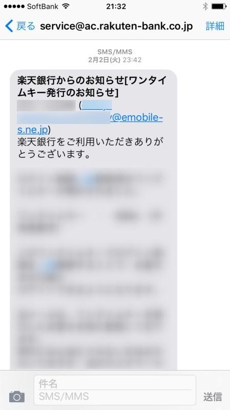 iPhoneでワイモバイルのメールを受信