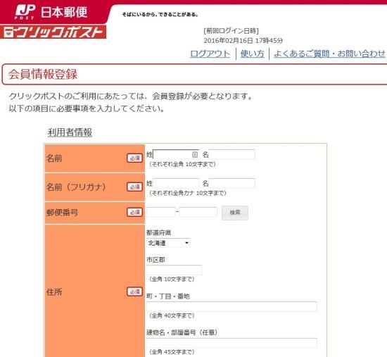 クリックポスト新規登録
