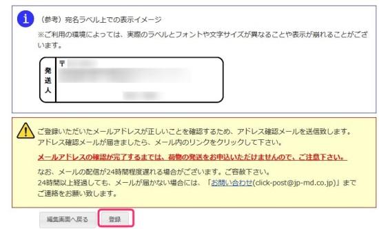 クリックポスト新規登録時