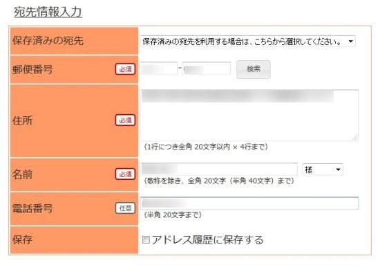 クリックポストでの発送先登録方法