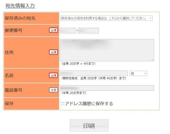 クリックポストの宛名ラベル印刷