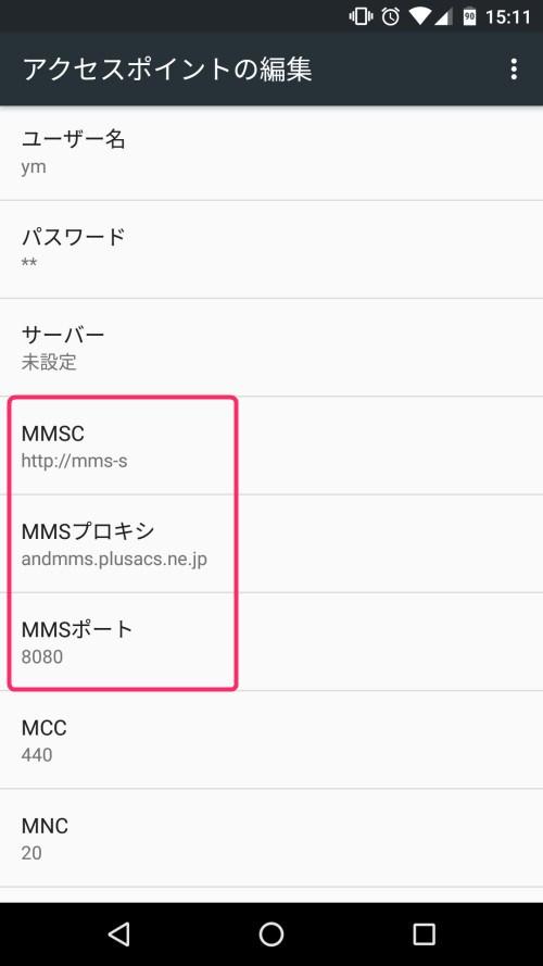 MMSメール用のAPN設定