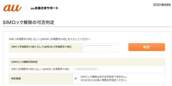 auはSIMロック解除可能日がネットで確認可能
