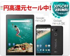EXPANSYS、Nexus5Xキャンペーン