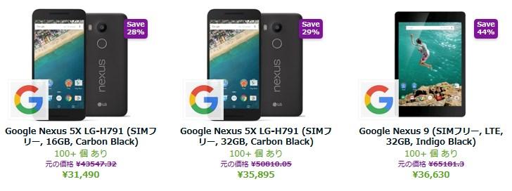 エクスパンシス円高還元Nexusキャンペーン