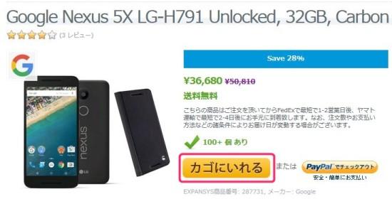 EXPANSYS,Nexus5Xの価格