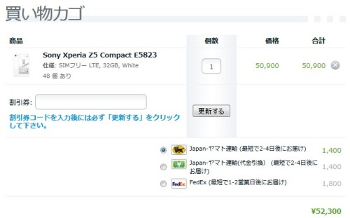 EXPANSYS,Xperia Z5の価格