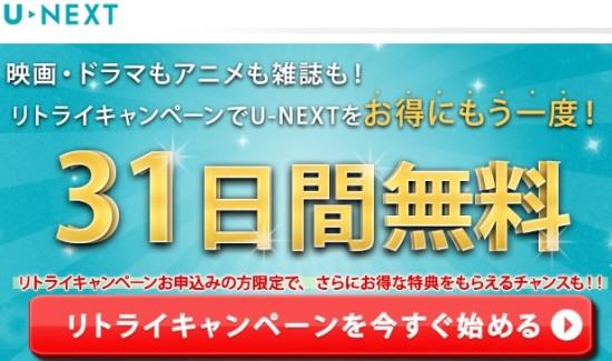 U-NEXT 2回目の無料トライアル体験