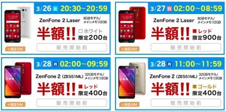 楽天モバイルのZenFoneスマホ端末価格半額キャンペーン