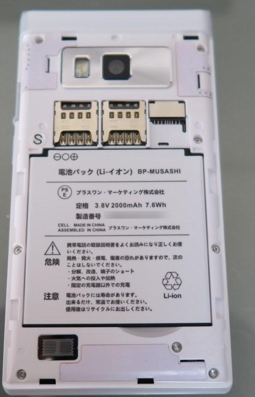 フリーテル MUSASHI バッテリー容量