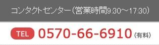 0570から始まる電話番号