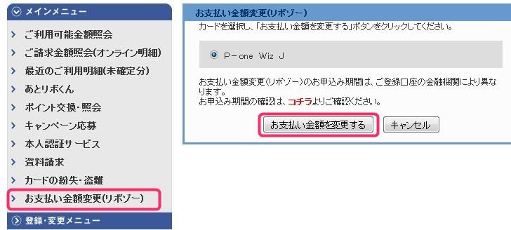 P-One Wizカードのリボ払いから一括支払へ変更