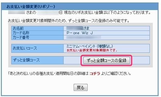 P-One Wizカードの支払方法を一括支払へ変更
