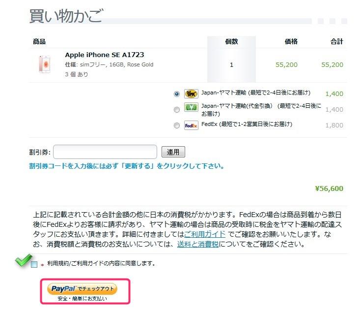 海外SIMフリーiPhone SE購入