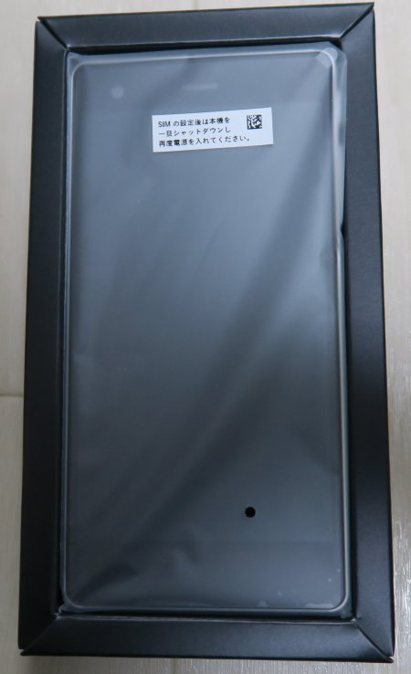 VAIO Phone Bizの化粧箱