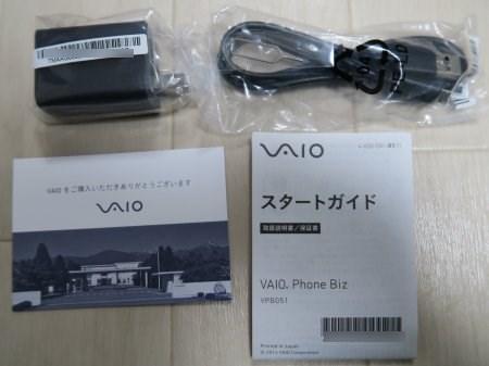 VAIO Phone Bizの付属品
