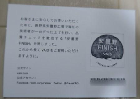 VAIO 安曇野FINISH
