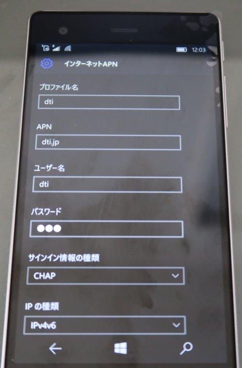 VAIO Phone Biz APN設定