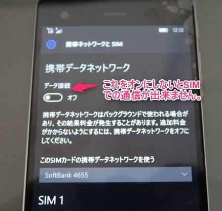 VAIO Phone BizでSIMを使ったネットができない