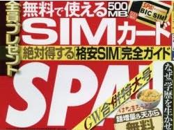 SPA最新号では無料で500MB使える格安SIMをプレゼント