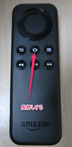 Amazon Fire TV Stickリモコンから設定メニュー開く