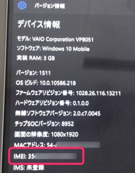 Windows 10 Mobile IMEI番号確認方法