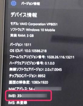 Windows 10 Mobile IMEI番号確認方法