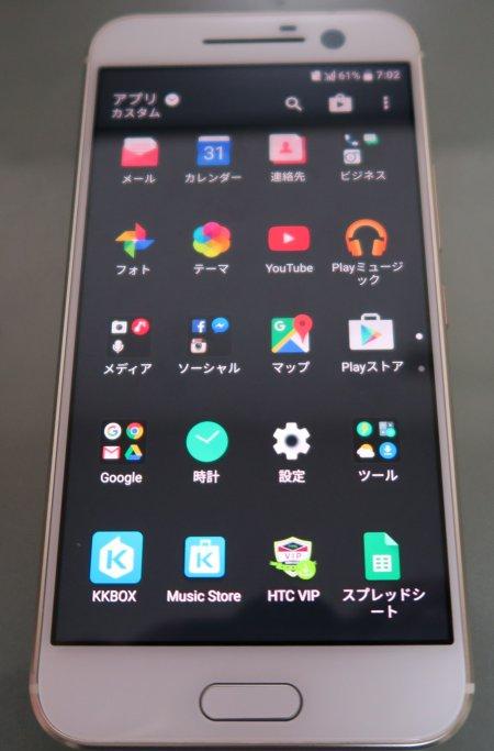 HTC 10のディスプレイ