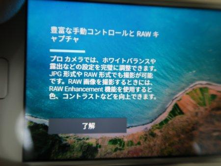 HTC 10はRAWで撮影可能